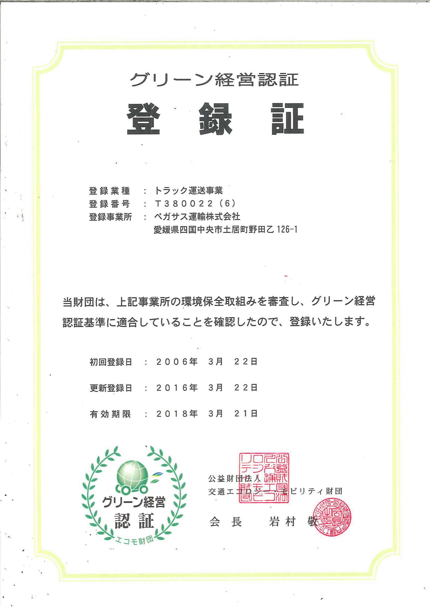 グリーン認証 登録証