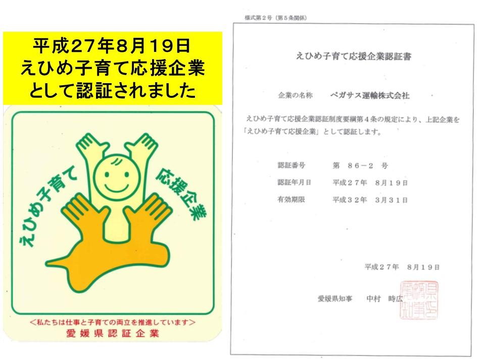 子育て応援企業認定書